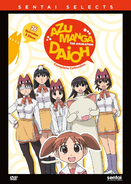 AD 2016 DVD