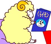 Hicuji-riiding-kuraimon