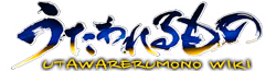 File:Utawareru wordmark.png