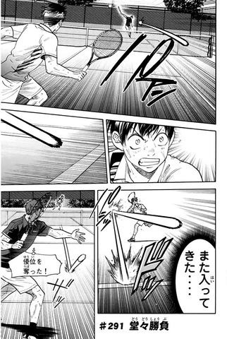 File:Chapter 291.png