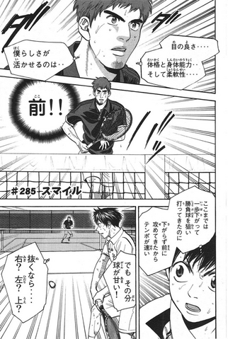 File:Chapter 285.png