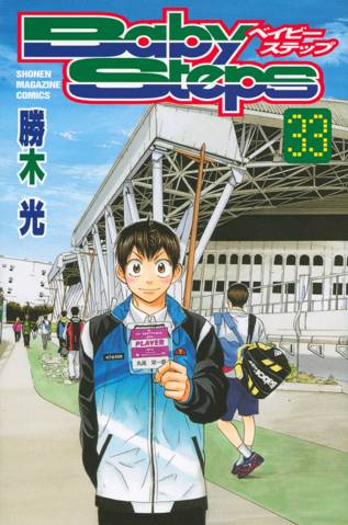 File:Volume 33.png