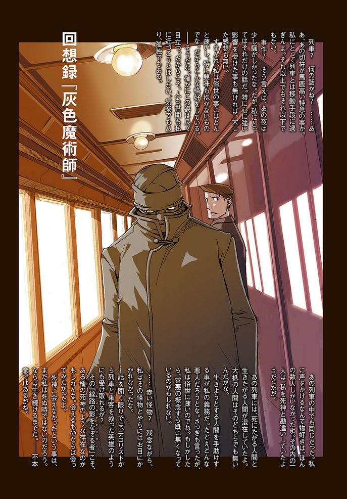 baccano coloring pages - photo#8