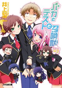 Baka To Test Volume 12.5 Cover Normal