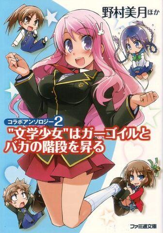 File:Bungaku Shoujo VS Baka to Test to Shoukanjuu Cover.jpg