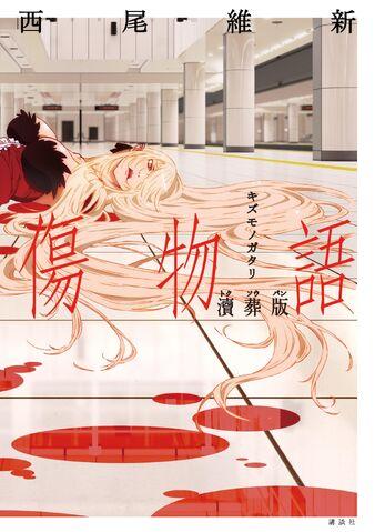 File:Kizu movie version.jpg