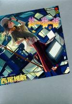 Owarimonogatari Cover 2