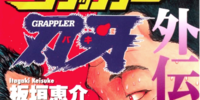 Grappler Baki Gaiden: Antonio Igari vs Mount Toba