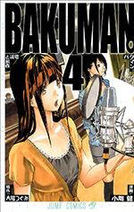 Arquivo:Bakuman manga 04.jpg