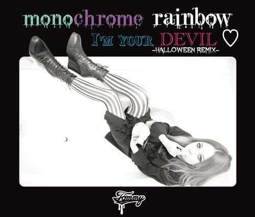 File:Monochrome Rainbow CD Cover.jpg