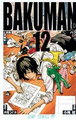 Arquivo:Bakuman manga 12.jpg
