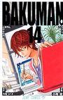 Bakuman manga 14.jpg