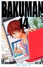 File:Bakuman manga 14.jpg