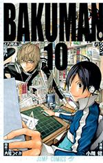 File:Bakuman manga 10.jpg