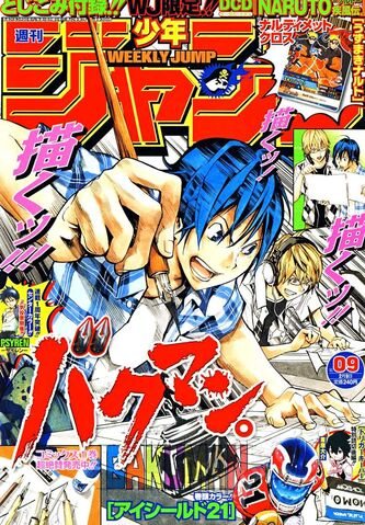 File:Bakuman Cover - Chapter 22.jpg