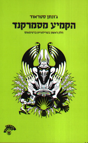 File:The Amulet of Samarkand - Israel edition.png