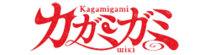 KagamigamiWiki