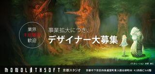 Monolith Soft Yasuyuki Honne 3DS art