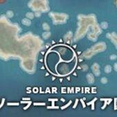 1419167-solar empire
