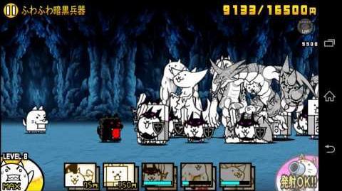 ふわふわ暗黒兵器 (Fluffy Dark Weapon) - played by Game Movie
