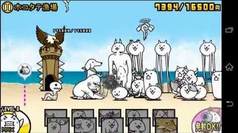 ホコタテ漁場 (Hokotate Fisheries) - played by Game Movie