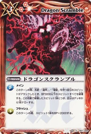 Dragonscramble2