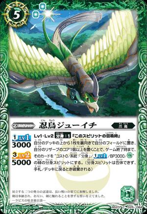 The ShinobiBird Juichi