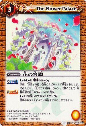 Flowerpalace2