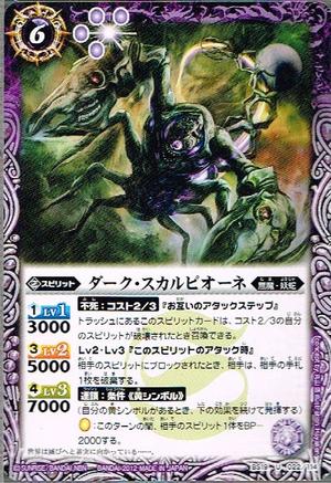 DarkSkullpione