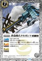 The GunSoldier Tanegashima