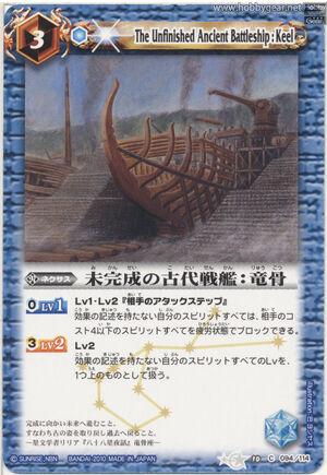 未完成の古代戦艦:竜骨