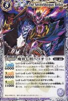The SevenShogun Beliot