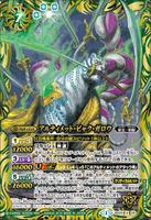 Ultimate-Byak-Garo