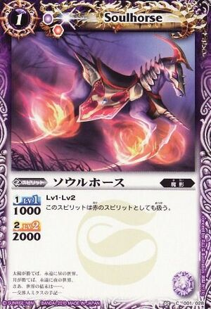 Soulhorse2