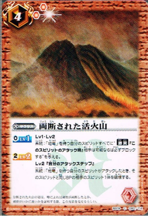 The Bisecting Active Volcano