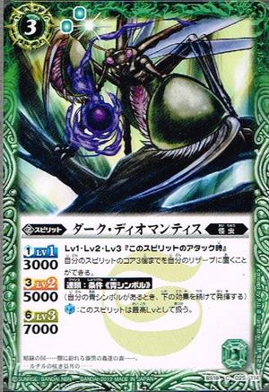 DarkDio-Mantis