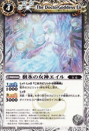 Goddesseir2