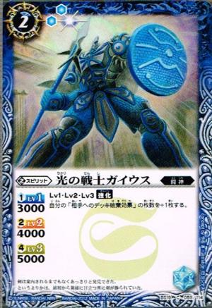 The Warrior of Light Gaius