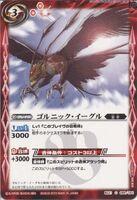 Gornic-Eagle