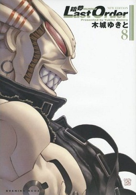 File:Last Order New Ed. vol. 8 cover.jpg
