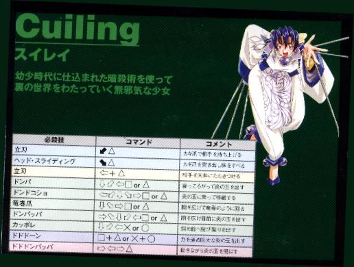 File:Cuiling2.jpg