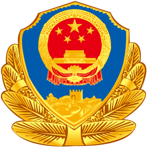 File:Police Badge,P.R.China.png