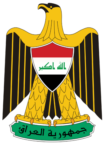 File:Coat of arms (emblem) of Iraq.png