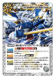 File:Lord-Dragon.jpg