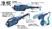 Weapon Artwork Undine Ice