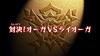Beast Saga - 17 (2) - Japanese