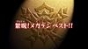 Beast Saga - 12 (1) - Japanese