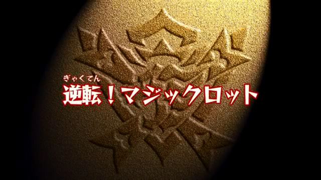 File:Beast Saga - 02 (2) - Japanese.png