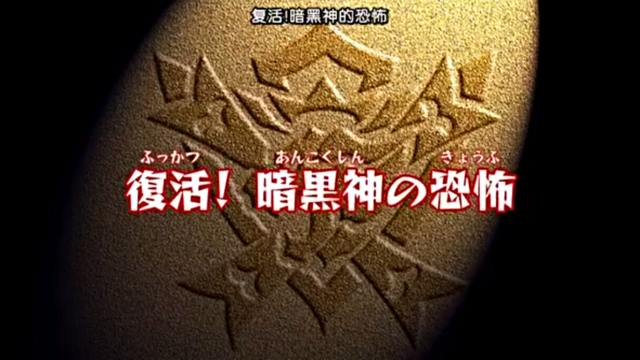 File:Beast Saga - 24 - Japanese.png