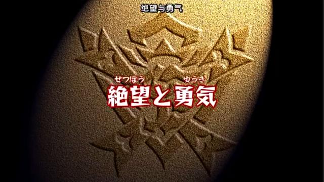 File:Beast Saga - 26 - Japanese.png